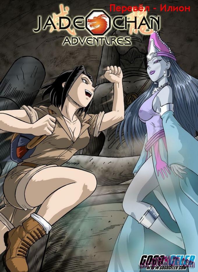 Эротические комиксы джейд чан 1 фотография