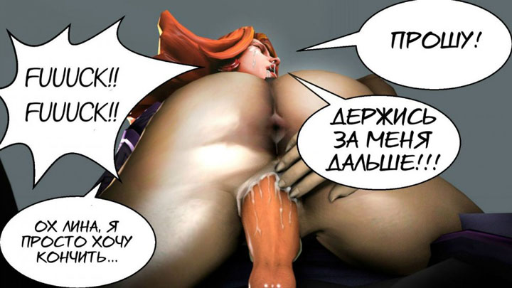 фото дота 2 порно комикс