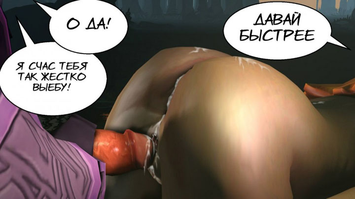 порно комиксы dota 2