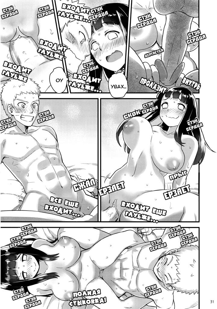 Наруто и хината секс порно