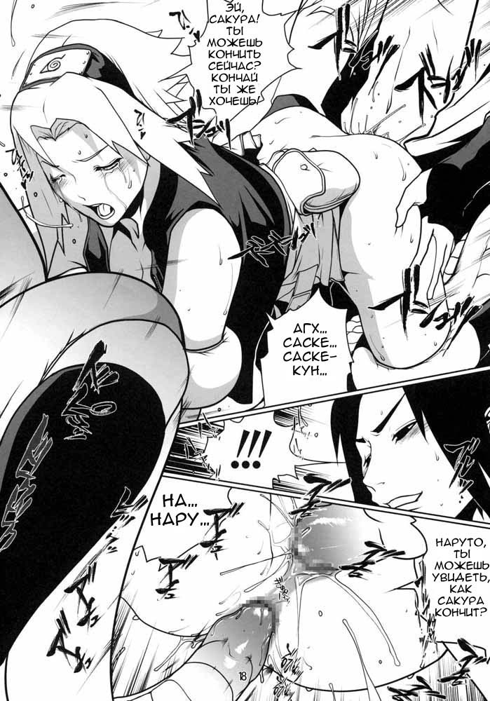 manga-saske-i-sakura-seks