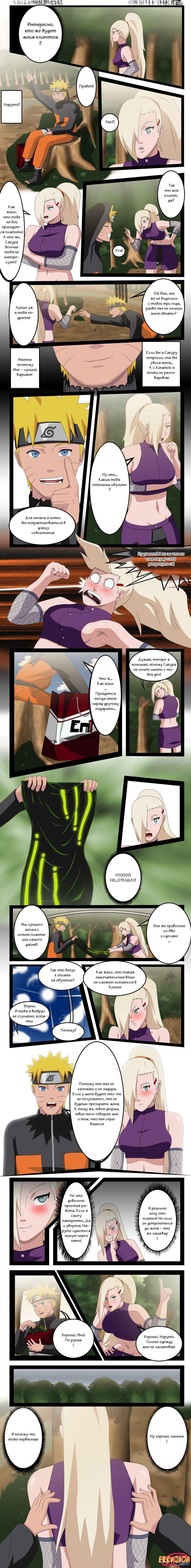 Порно Комикс Эро Ниндзя Naruto Eroninja
